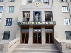 Вход в челябинский областной суд