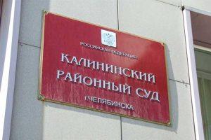 Вывеска калининского районного суда Челябинска
