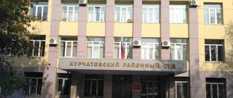 Курчатовский районный суд Челябинска
