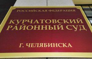 Вход в Курчатовский районный суд Челябинска