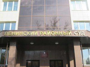 Вход в Ленинский районный суд Челябинска