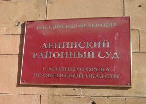Вход в ленинский районный суд Магнитогорска