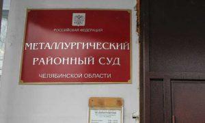 Вход в металлургический районный суд Челябинска