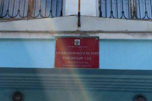 Вход в орджоникидзевский районный суд Магнитогорска