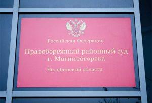 Вход в правобережный районный суд Магнитогорска