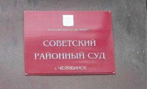 Вход в Советский районный суд Челябинска