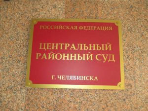Вход в центральный районный суд Челябинска