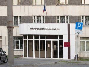 Вход в Тракторозаводский-районный-суд-Челябинска