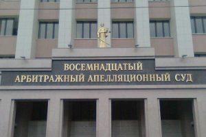 Вход в восемнадцатый арбитражный апелляционный суд