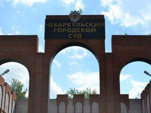 Чебаркульский городской суд Челябинской области 2