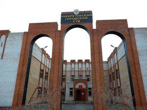 Чебаркульский городской суд Челябинской области1