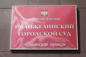 Еманжелинский городской суд Челябинской области 2