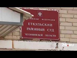 Еткульский районный суд Челябинской области 2