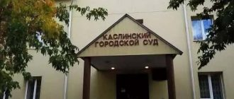 Каслинский городской суд Челябинской области