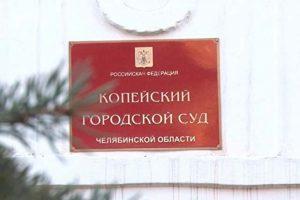 Копейский городской суд Челябинской области 2