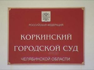 Коркинский городской суд Челябинской области 2