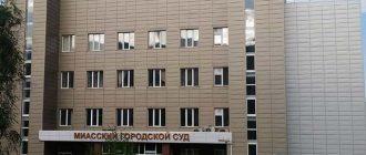 Миасский городской суд Челябинской области 1