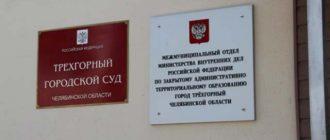 Трехгорный городской суд Челябинской области